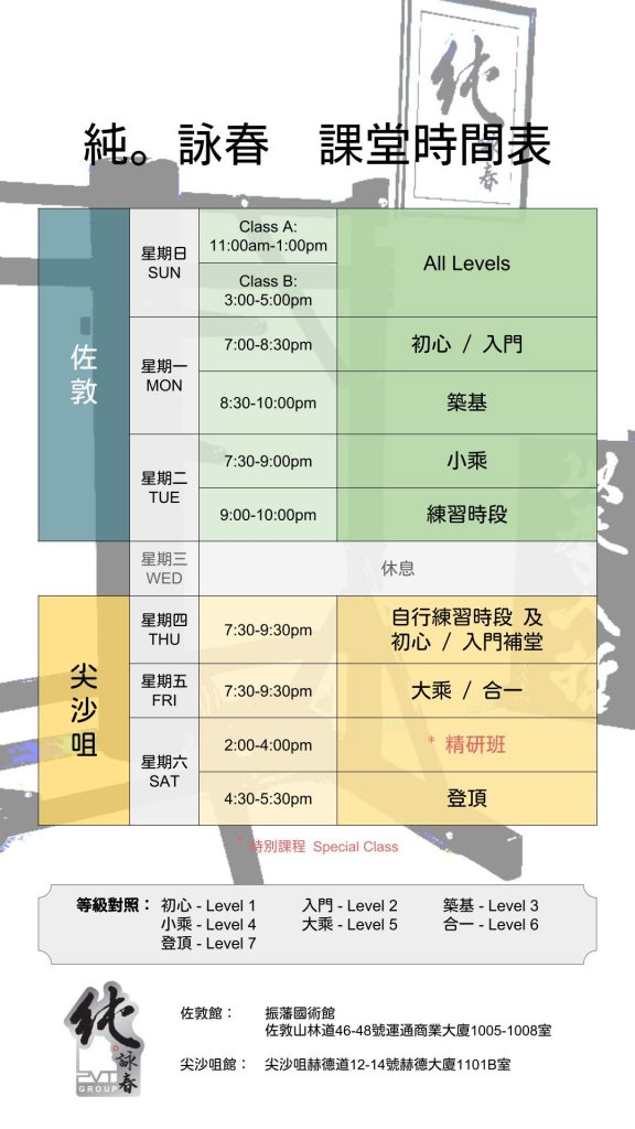 PVT Timetable (1)