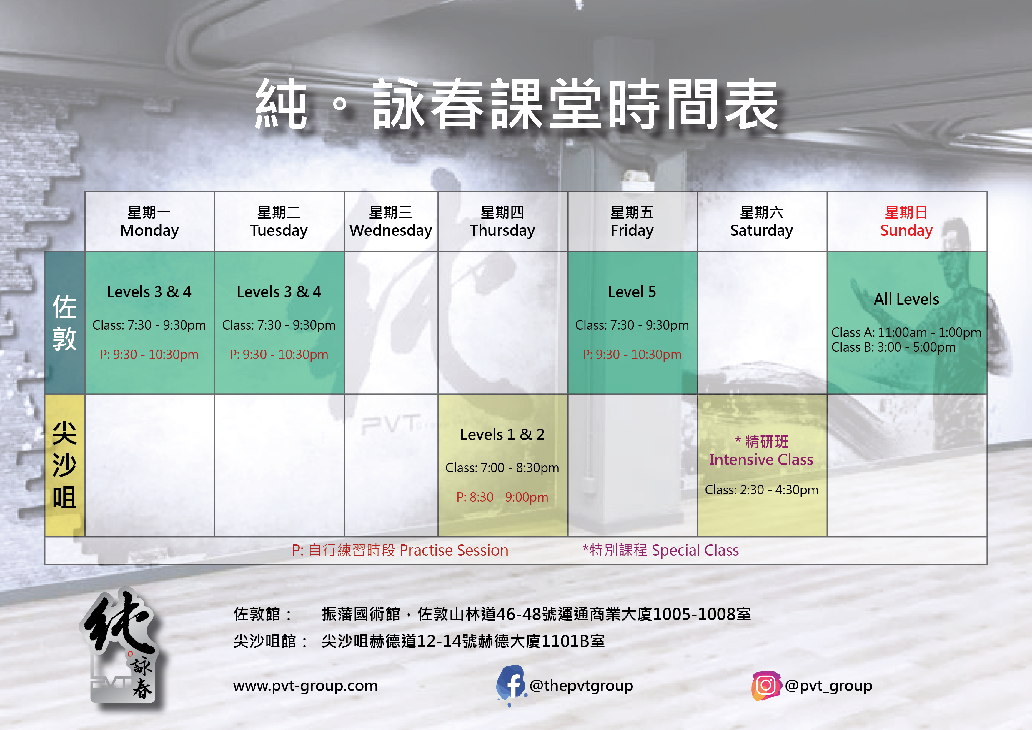 PVT Timetable