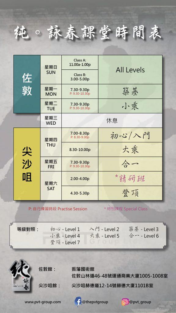 PVT Timetable (Portrait) v2